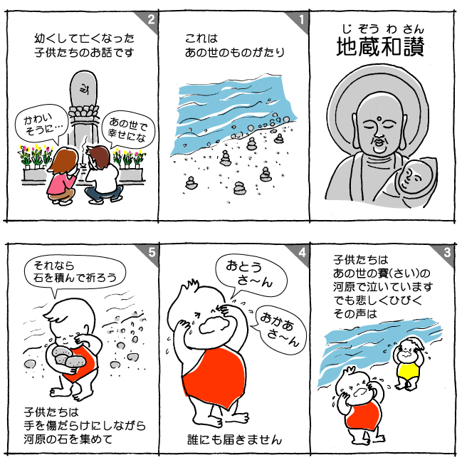 jizouwasan11[1]