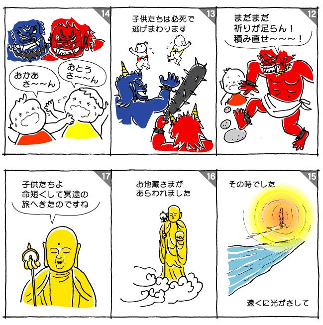 jizouwasan31[1]