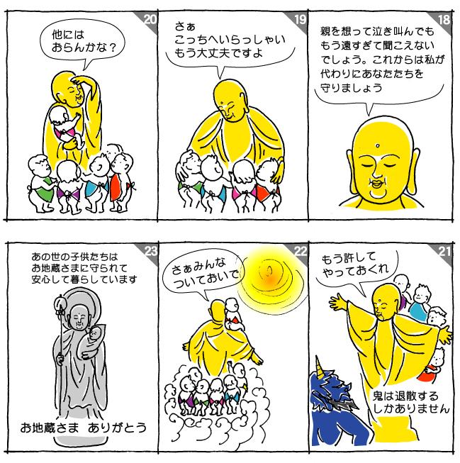 jizouwasan41[1]