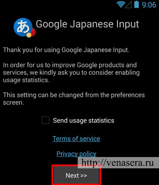 Установка японской клавиатуры на андроид