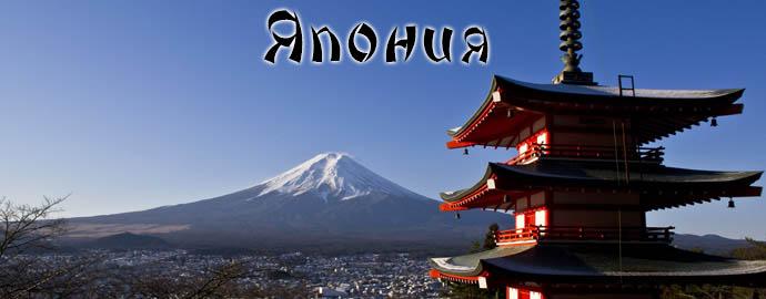 Статьи о Японии