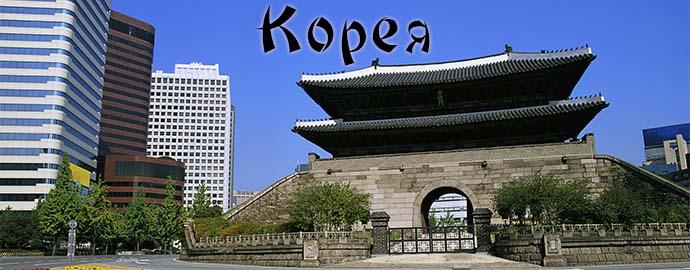 Статьи о Корее