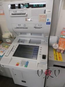 ATM на почте