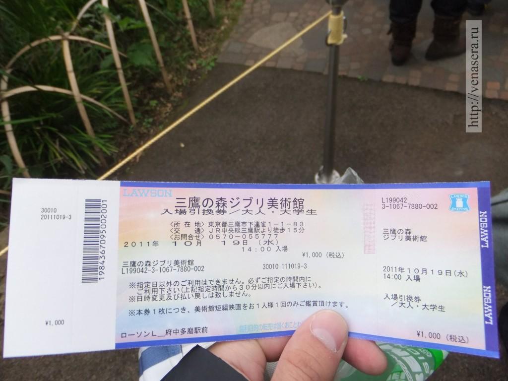 Билет в студию Гибли, Митака, Токио.