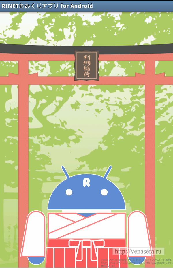 Омикудзи на Android