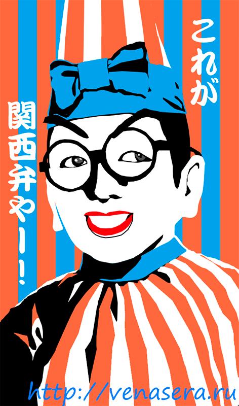 Kansaiben