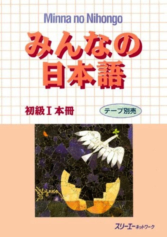 Японский язык для начинающих. Учебник Minna-no-Nihongo.