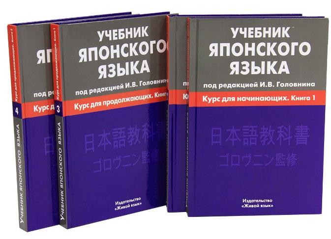 Японский язык для начинающих. И.В. Головнин.