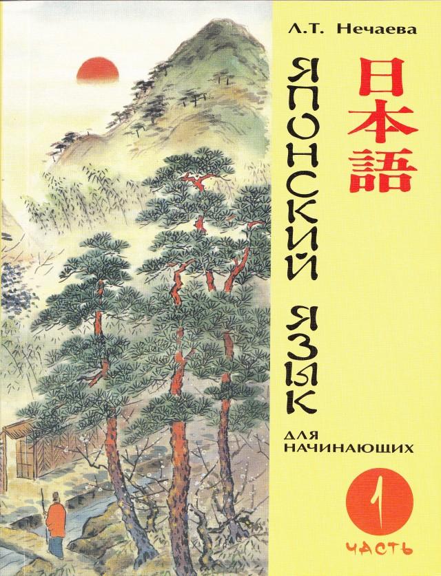 Японский язык для начинающих. Л.Т. Нечаева.