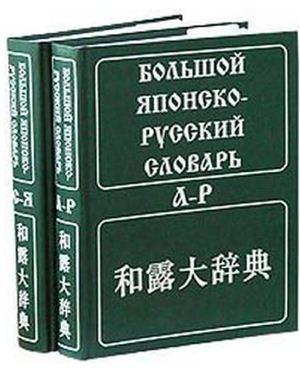 большой русско-японский словарь под редакцией Конрада