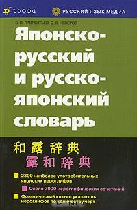 Б.П. Лаврентьев и С.В. Неверов - Японско-русский и русско-японский словарь
