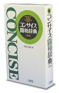 русско-японский словарь Concise
