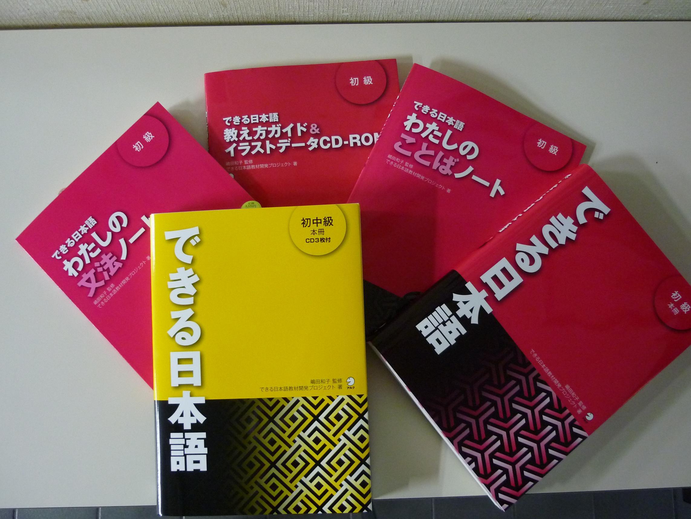 Учебники Dekiru Nihongo