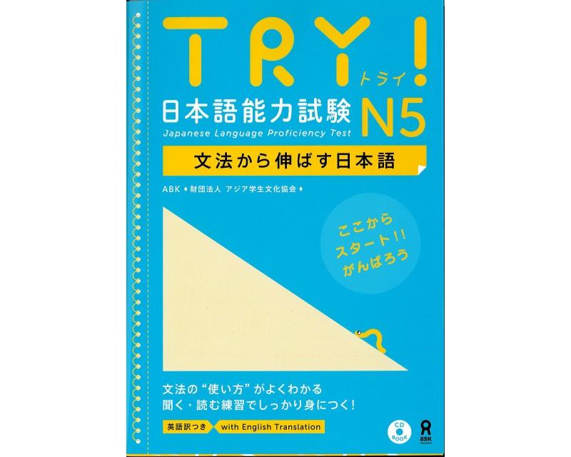 Учебник по японскому Try