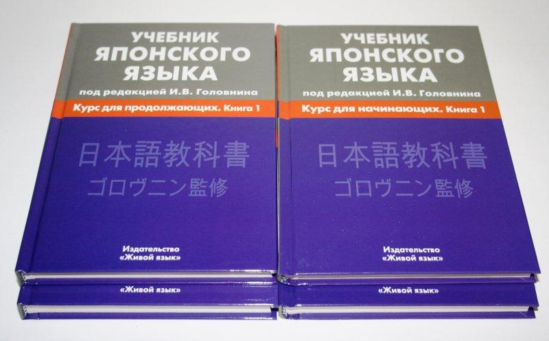 Головнин. Японский язык для начинающих.